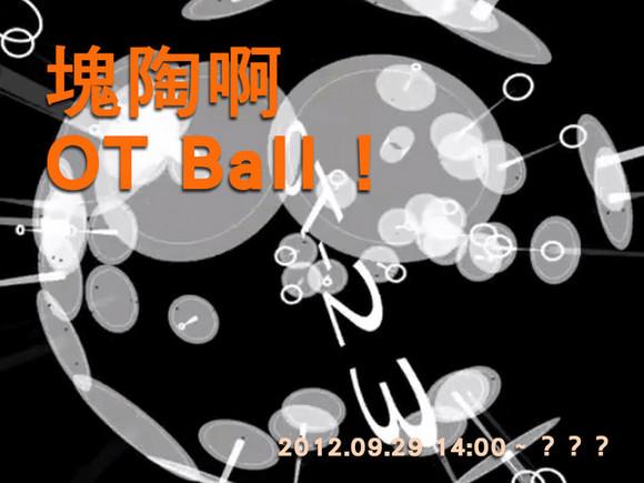 塊陶啊,OT Ball !