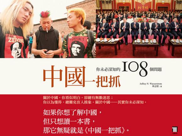 胡同台妹 宮鈴,帶你抓中國 《中國一把抓:你未必深知的108個問題》新書分享