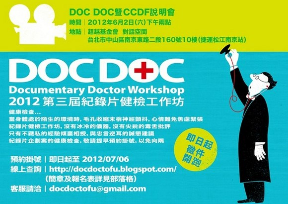 2012DOC DOC暨CCDF聯合說明會