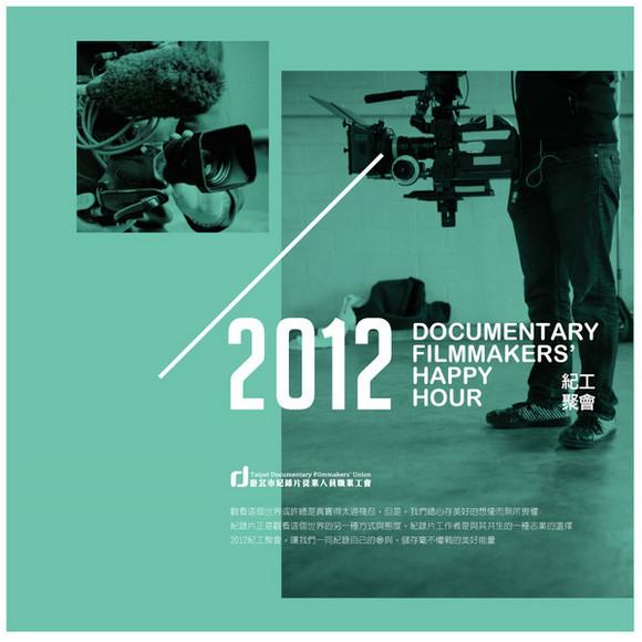 【紀工聚會】影展能為紀錄片/紀錄片工作者做什麼