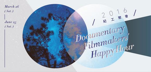 【紀工聚會】映演難題之二:影展,不只是個電影展