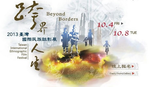2013 臺灣國際民族誌影展影像思沙龍論壇