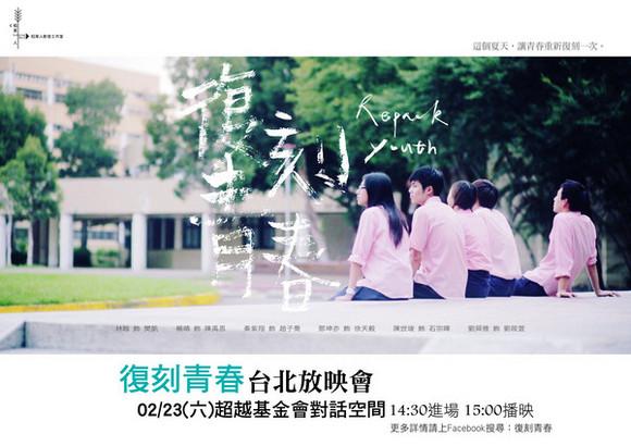 《復刻青春》台北放映會第二場
