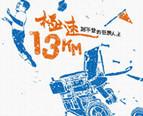 《極速13Km:剎不住的狂想人生》新書分享會 暨 Wii網球公開賽