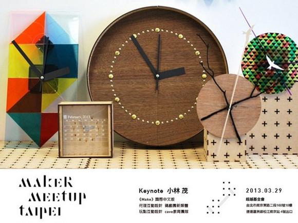 【23Design】2013 Maker Meetup Taipei + Demo party #19
