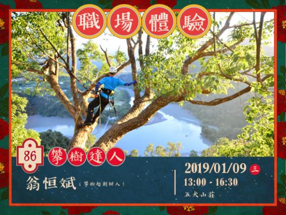 No.86 攀樹達人-翁恒斌
