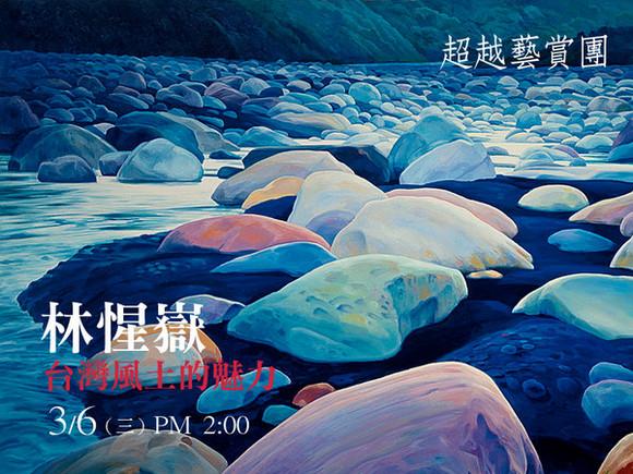 Exh.2 林惺嶽—台灣風土的魅力