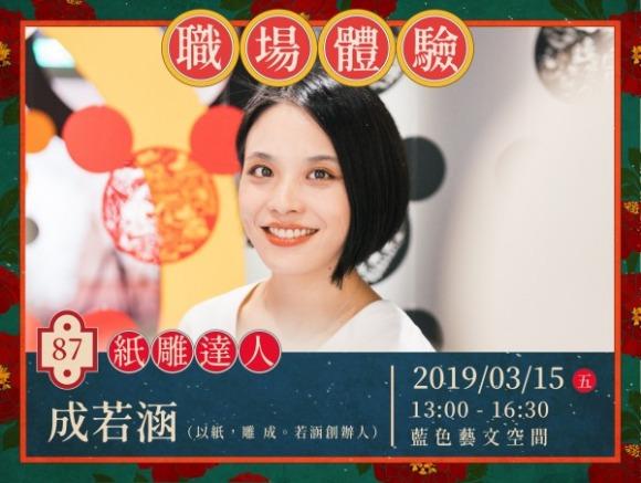 No.87 紙雕達人-成若涵