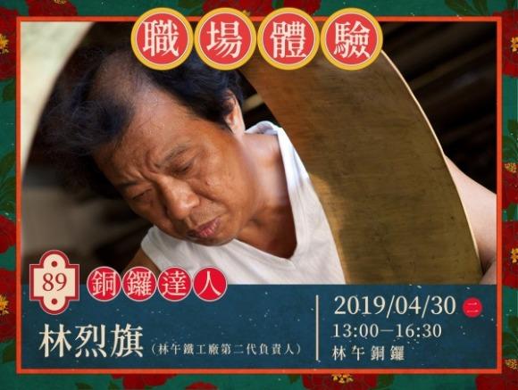 No.89 銅鑼達人-林烈旗