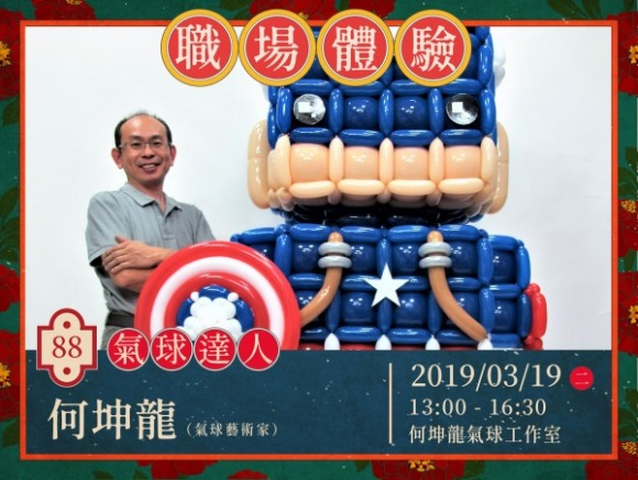 No.88 氣球達人-何坤龍