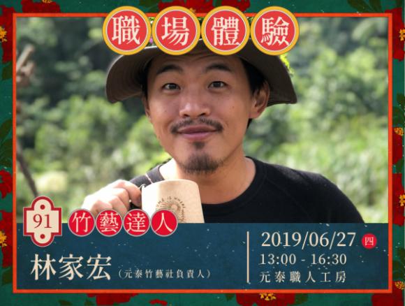 No.91 竹藝達人-林家宏