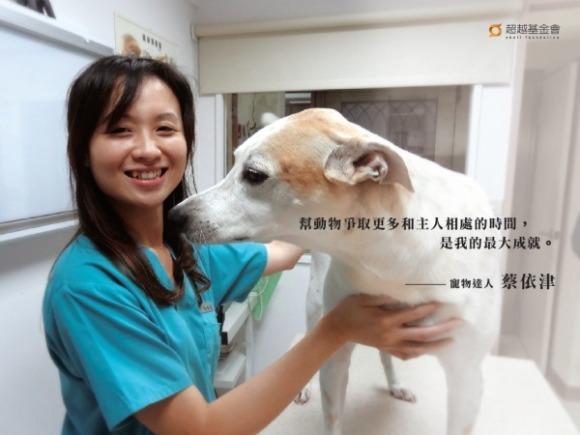 talk180 蔡依津:從寵物看待生命、尊重生命