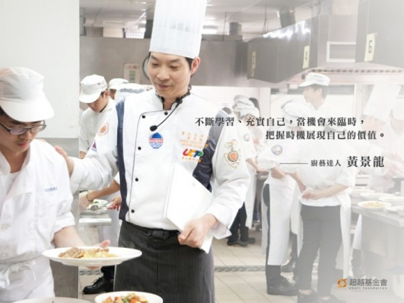 talk174 黃景龍:創新老台菜,傳承台灣美食文化