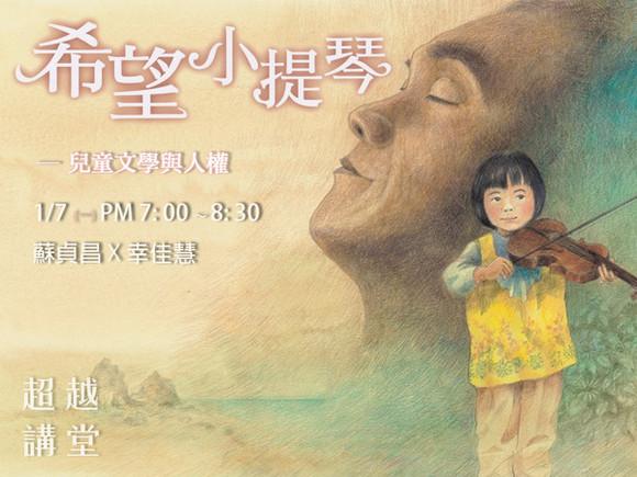 Lesson16:希望小提琴-兒童文學與人權