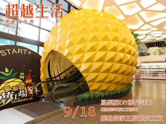 Class16 鳳梨酥DIY製作活動