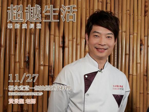 Class21 輕食煮意-無油煙健康料理