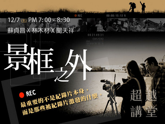 Lesson15:景框之外-台灣紀錄片群像