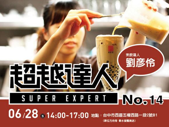 No.14 茶飲達人─劉彥伶