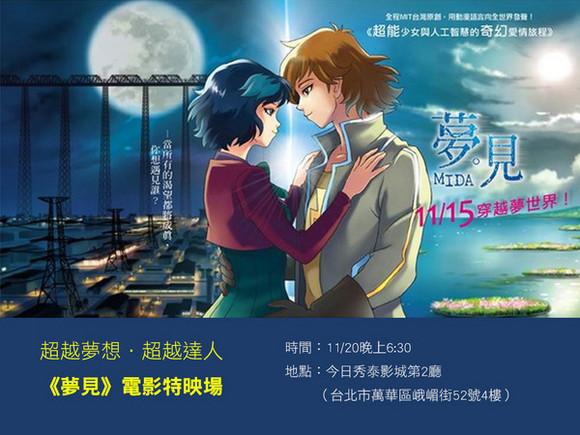 movie24:夢見MIDA