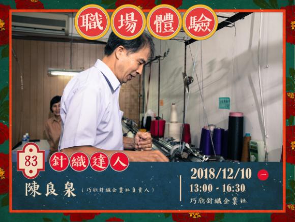 No.83 針織達人-陳良泉