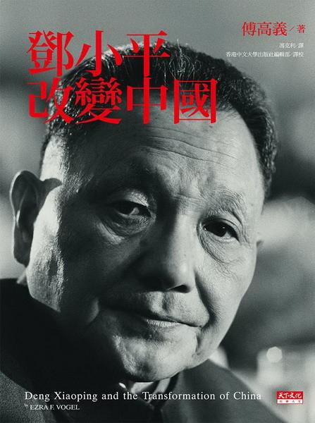 Lesson13:鄧小平改變中國