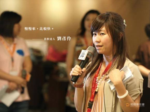 talk170 劉彥伶:當珍珠遇見茶,慢慢來才會快
