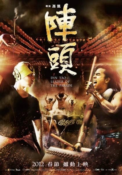 movie18:陣頭