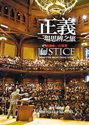 Lesson8:正義-一場思辨之旅