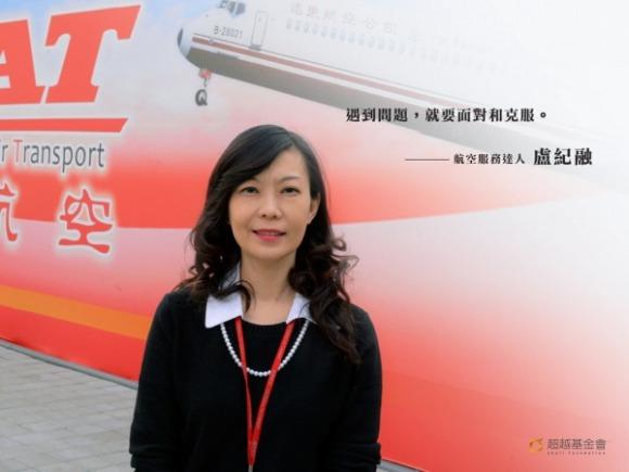 talk188 盧紀融:為客戶創造好的航空服務