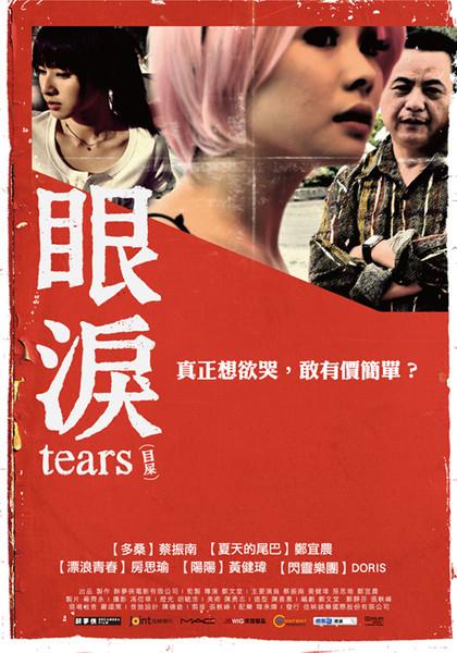 movie4:眼淚