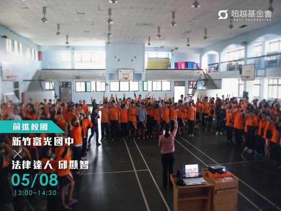campus.50 新竹富光國中 X 法律達人邱顯智