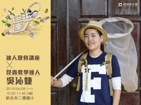 talk096 吳沁婕:超級生物課的過動昆蟲老師