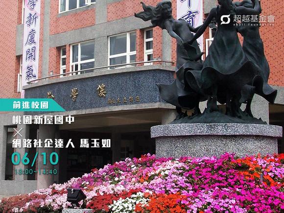 campus.61 桃園新屋國中 X 網路社企達人馬玉如