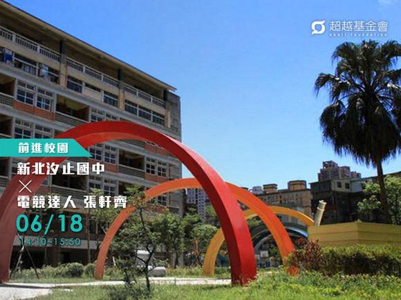 campus.64  新北汐止國中 X 電競達人張軒齊