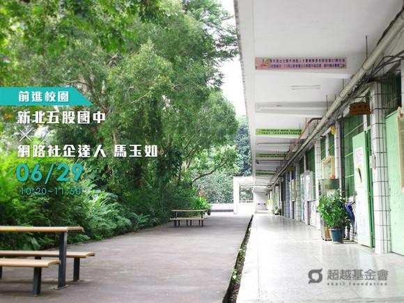 campus.66 新北五股國中 X 網路社企達人馬玉如