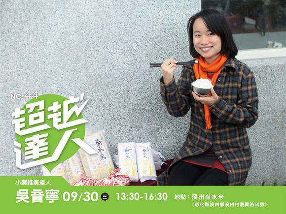 No.44 小農推廣達人-吳音寧