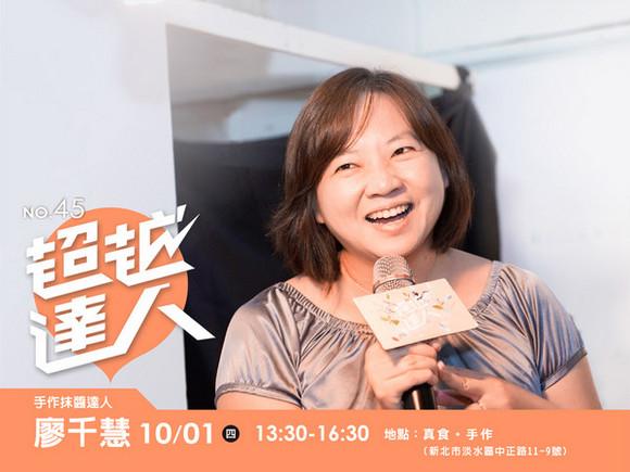 No.45 手作抹醬達人-廖千慧