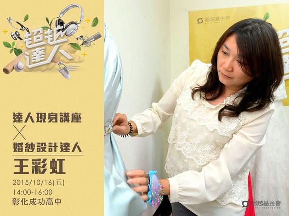 talk108 王彩虹:編織陪伴女孩走向幸福的婚紗