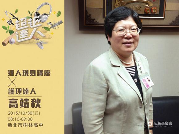talk111 高靖秋:盡最大努力幫病人解除痛苦