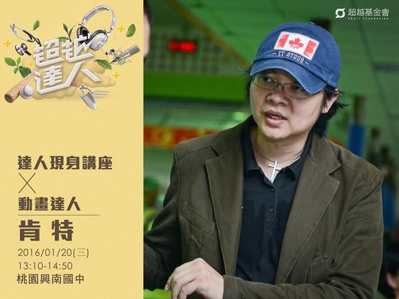 talk125 肯特:3D故事工場,實現台灣動畫電影夢