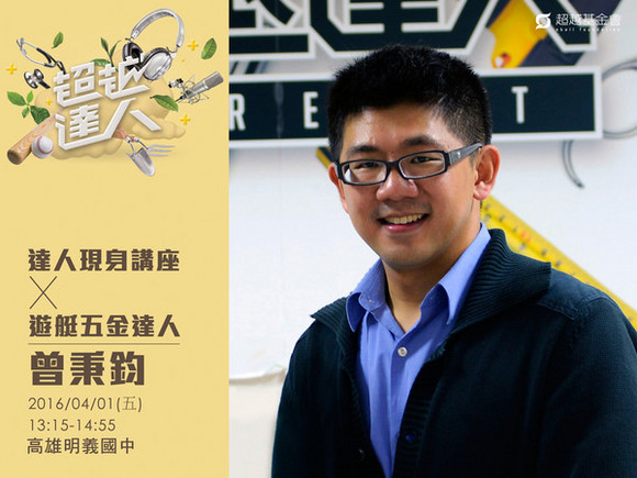 talk133 曾秉鈞:創新突破,打造國際品牌