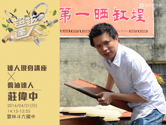 talk136 莊偉中:舊商號新生命,行銷台灣人的幸福滋味