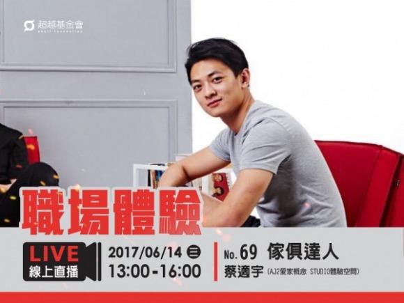 No.69 傢俱達人-蔡適宇
