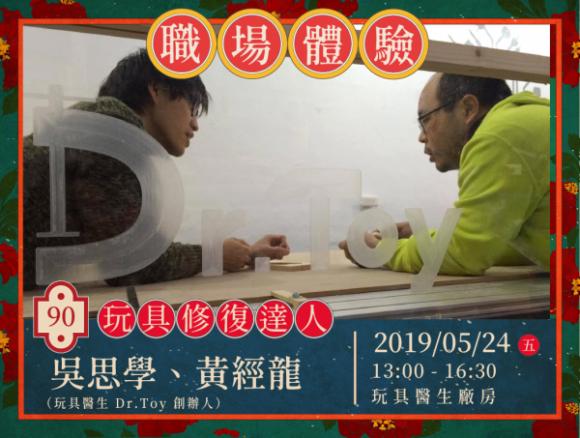 No.90 玩具修復達人-吳思學&黃經龍