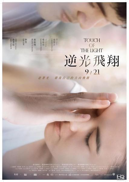 movie20:逆光飛翔