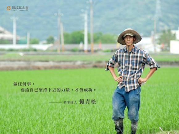 talk206 賴青松:留日碩士開創農業新模式