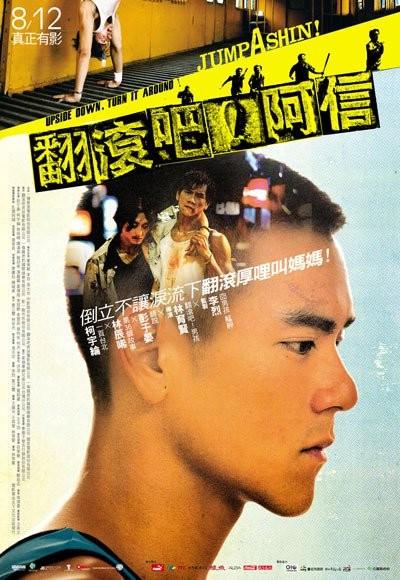 movie13:翻滾吧!阿信