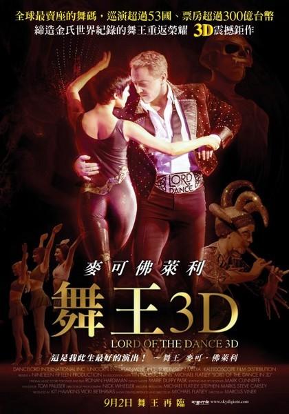 movie14:舞王3D