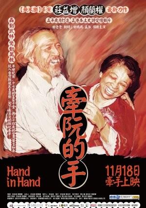 movie15:牽阮的手