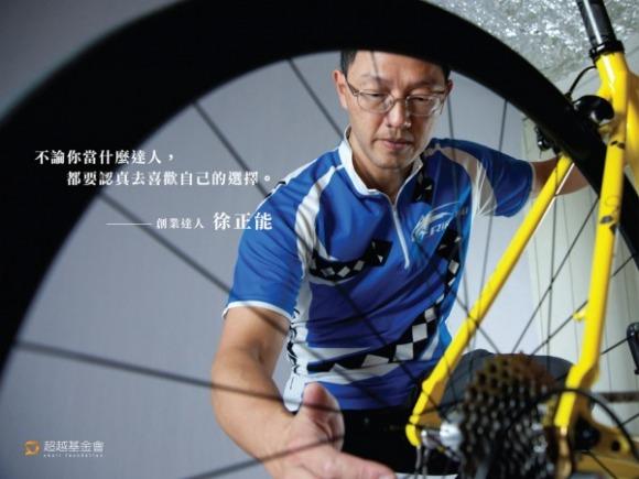 talk185 徐正能:單車是條不歸路